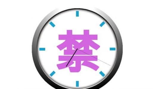 【iPhone/Andoroid別】オナ禁におすすめの禁欲アプリ・タイマー4選