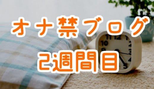 【体験談】オナ禁ブログ2週間目―きつい・しんどいの連続地獄