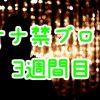 【体験談】オナ禁ブログ3週間目―出会いアプリに挑戦!